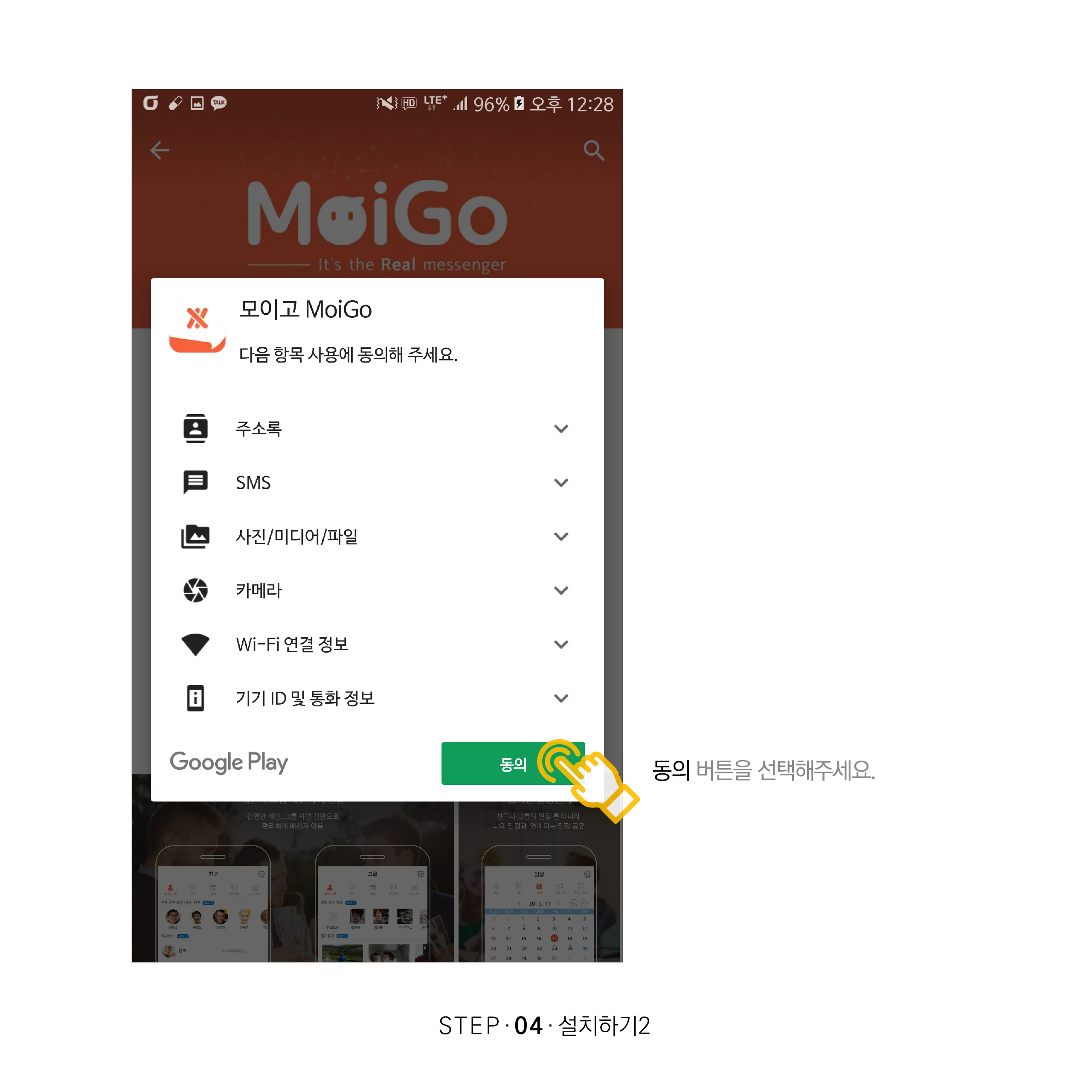 howtodownload-04
